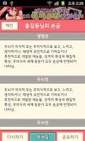 Screenshot of ★손금보기★   운명/운세