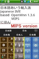 Screenshot of OpenWnn 1.3.6 JapaneseIME MIPS