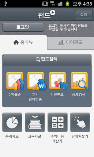 免費下載財經APP|펀드플러스 app開箱文|APP開箱王