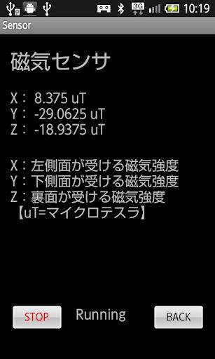 【免費工具App】内蔵センサー-APP點子