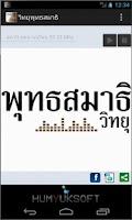 Screenshot of วิทยุพุทธสมาธิ