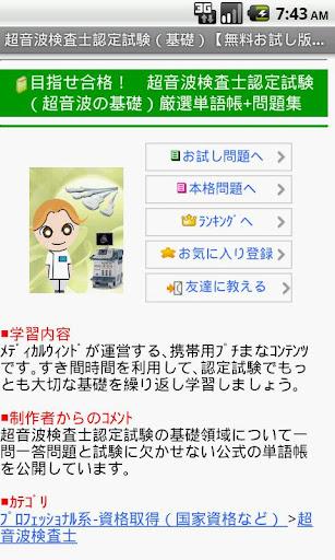 超音波検査士試験対策問題(基礎) free ~プチまな~