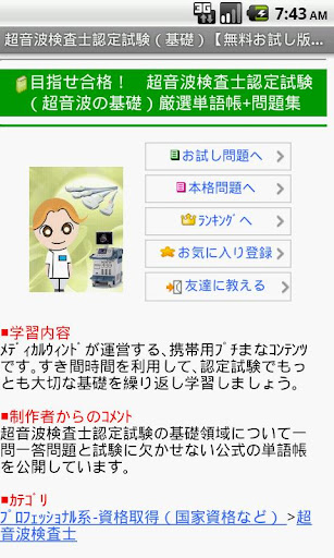 Earthquake Early Warning (Japan) - Wikipedia, the free encyclopedia