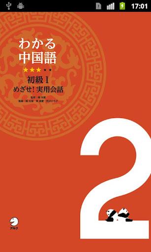 わかる中国語 初級1 テキスト2