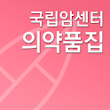 의약품집 icon