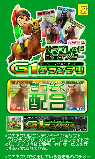 G1グランプリ Presents サラブレッド配合テスター