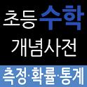 초등수학개념사전_측정,확률,통계 icon