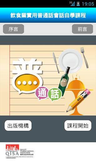 飲食業實用普通話會話自學課程