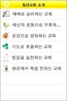 Screenshot of 왕성청년교회