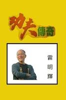 Screenshot of 雷明輝詠春 Lui Ming Fai Wing Chun
