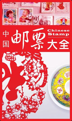 中国邮票大全