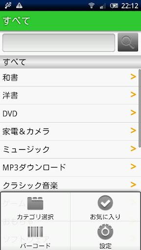 【免費購物App】Sm@zon -Net shopping app--APP點子