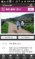 Screenshot of Get About Jeju