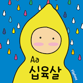 Aa십육살™ 한국어 Flipfont - Monotype Imaging Inc.