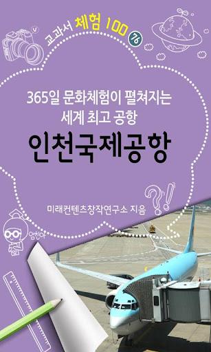 [체험]인천국제공항