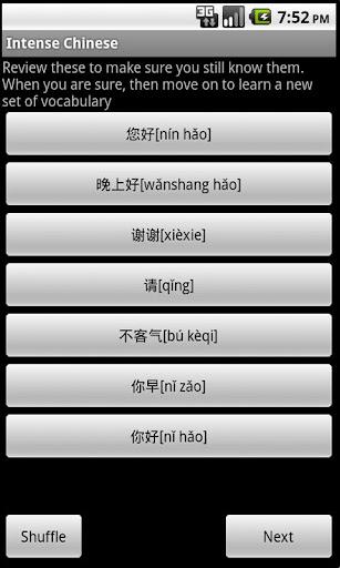 【免費教育App】Intense Chinese-APP點子