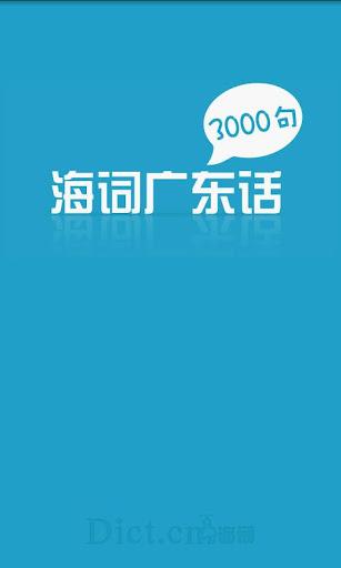 广东话3000句