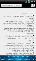 Screenshot of Hebrew Bible (Old Version)