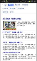 Screenshot of 即時台灣新聞