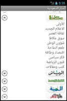 Screenshot of Saudi News | أخبار السعودية