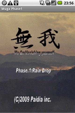 「無我」Phase1:RainDrop体験版