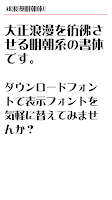 Screenshot of AR浪漫明朝体U