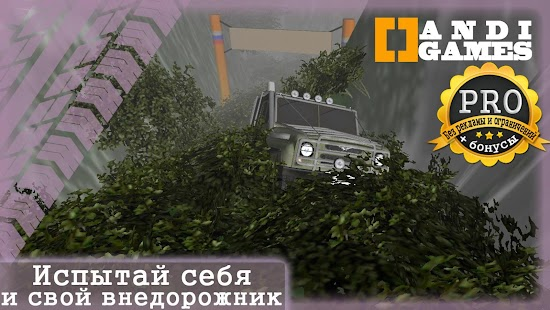 UAZ 4x4 Offroad Simulator- screenshot