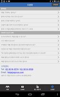 Screenshot of 드림북스 판타지무협소설 앱서점