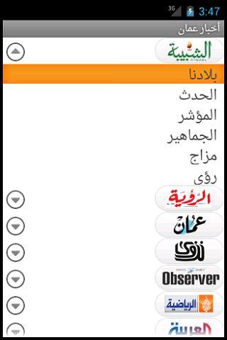 Oman News أخبار عمان