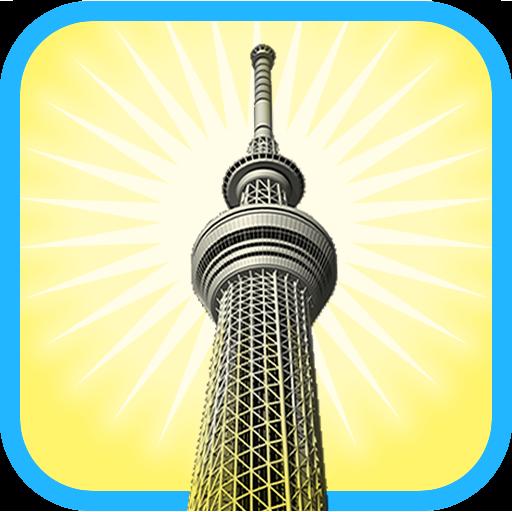 旅游の東京スカイツリーNavi LOGO-記事Game