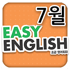 EBS FM Easy English(2013.7월호)