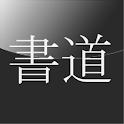 書道お絵かきラクガキツール icon