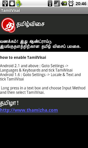 ThamiZha -Tamil Visai