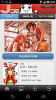 Screenshot of 絶版マンガ図書館