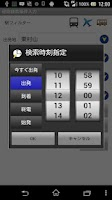 Screenshot of 駅すぱあと 経路案内