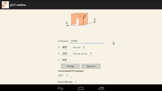 App Particle Board Furniture Apk For Kindle Fire