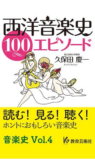 西洋音楽史エピソード100 Vo.4