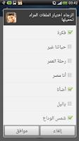 Screenshot of المنشد حمود الخضر - البومات