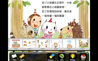 Screenshot of 生日禮物