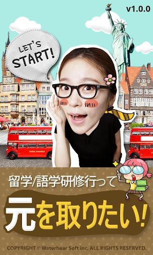 留学 語学研修行って元を取りたい!
