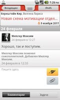 Screenshot of Мегаплан