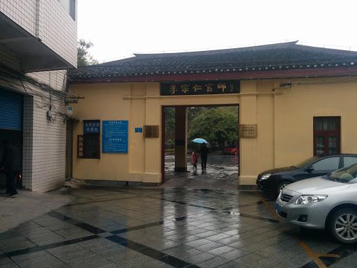 李宗仁官邸