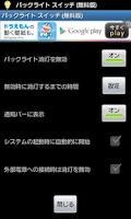 Screenshot of バックライト スイッチ (無料版)