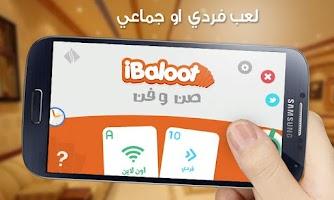 Screenshot of بلوت iBaloot