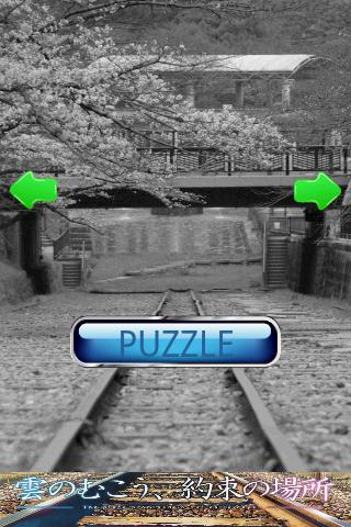 train-puzzle-shinkansen for android screenshot
