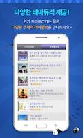 Screenshot of 벨365 스마트폰컬러링