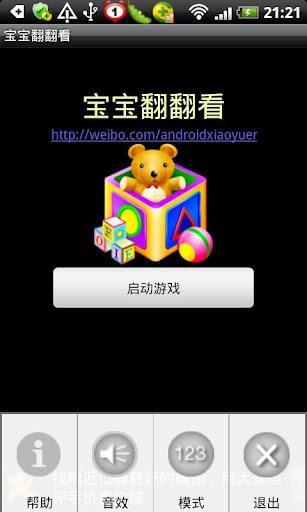 玩免費解謎APP|下載寶寶翻翻看(CardMemory) app不用錢|硬是要APP