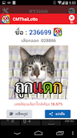 Screenshot of CM Thai Lotto หวย