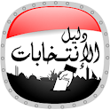 Egyptian Elections Guide icon