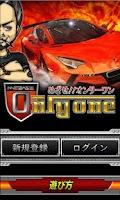 Screenshot of めざせ!!オンリーワン